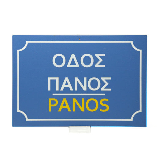 ODOS Greek Street Corner Sign
