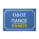 greek street sign