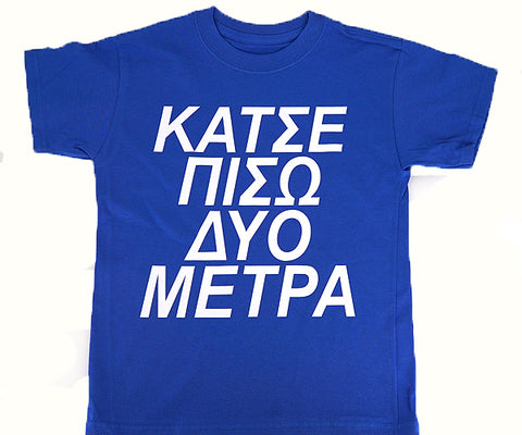 Greek Social Distancing T-Shirts