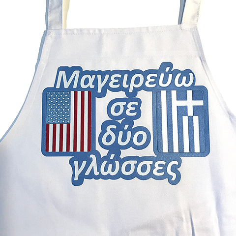 'I cook in both languages' Greek Apron