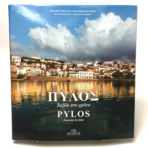 Pylos Ex Altis Book and Pylos Greek Road Sign