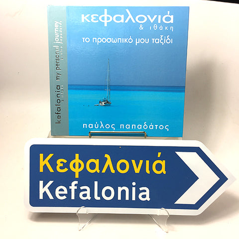 Kefalonia and Ithaki, My personal journey by Paulos Panadatos (imported) in Greek and English