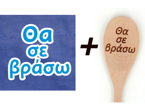 Θα σε βράσω (I'm going to boil you) apron plus koutala (wooden spoon)