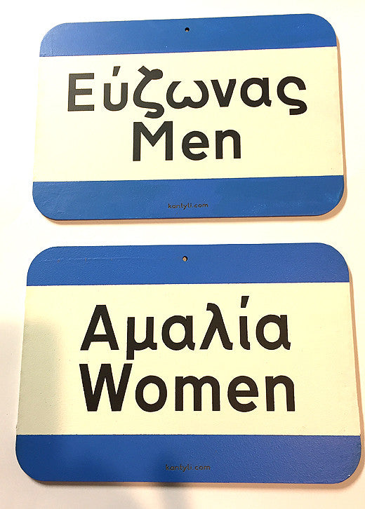 Greek Restaraunt Greek Menu0027s And Womenu0027s Bathroom Signs