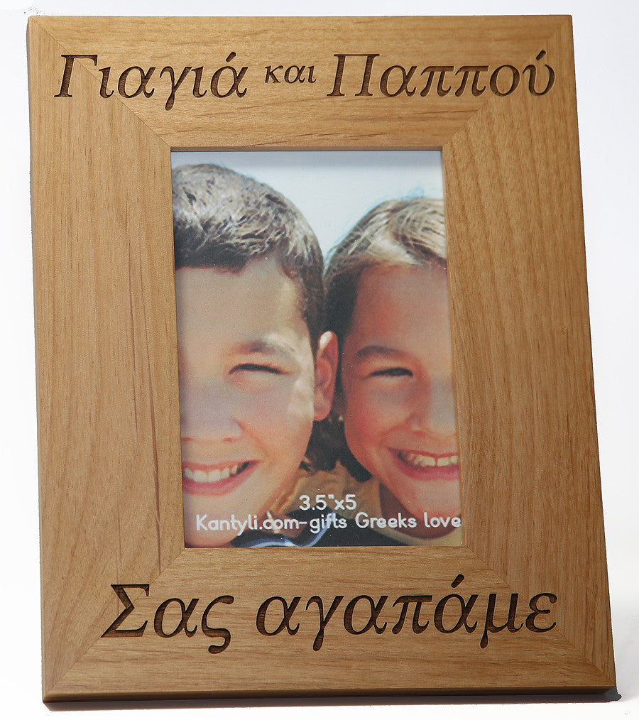 grandmother and grandfather greek picture frames
