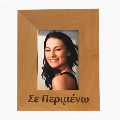 I'm waiting you for you, Σε περιμένω, Greek picture frames