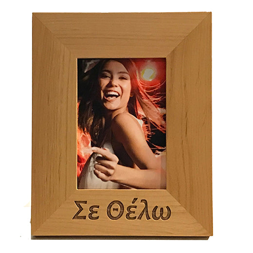 I want you, Σε Θέλω, Greek picture frames