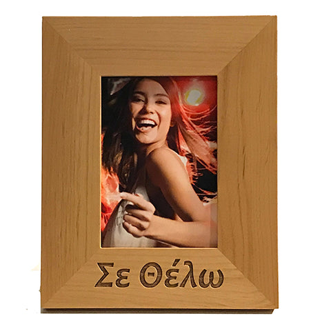 Σε Θέλω (I want you), Greek Picture Frames