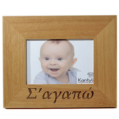 I Want to Grow Old with You Greek Picture Frame