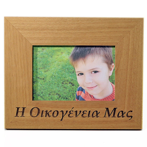 Our family (Η Οικογένεια Μας) Greek Picture Frame