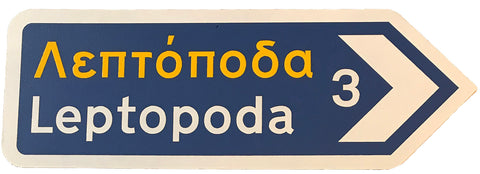 Greek road signs with kilometers
