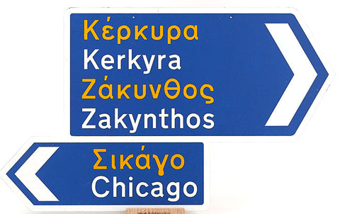 Triple Village Greek Road Sign