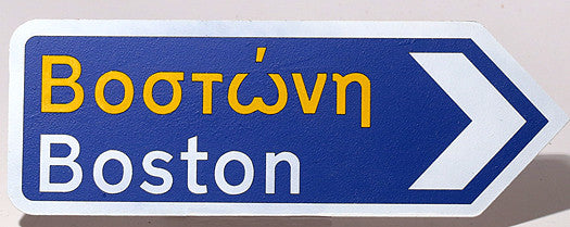 One Replica Greek Road Sign-Boston