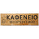 Personalized Greek Last Name Kafeneio Sign