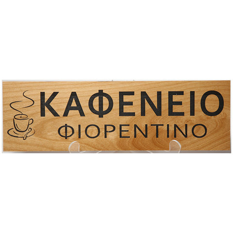 Kafeneio, Cafeneio, KAFENEIO name sign