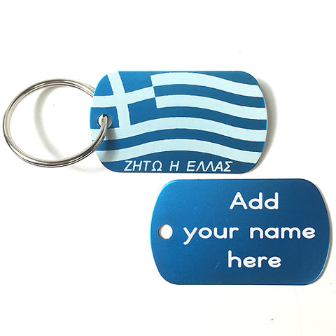 Greek Flag and Name Keychain