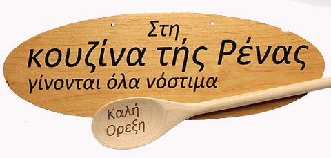 Kitchen Koutala Personalized Sign