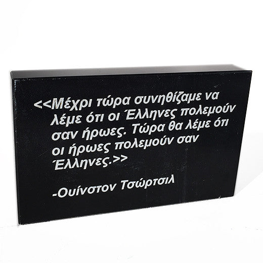 OXI Winston Churchill quote in Greek