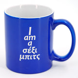 Σέξι Μπιτς (Sexy Bitch) Coffee Mugs