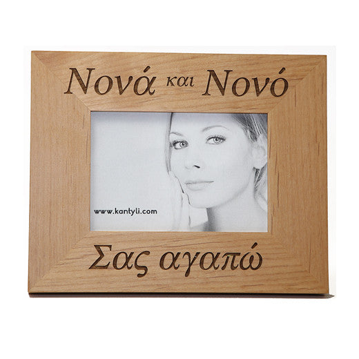 Νονά και Νονό (Godmother and Godfather) Greek Picture Frames – Kantyli