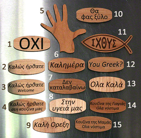 Greek expression wooden magnets