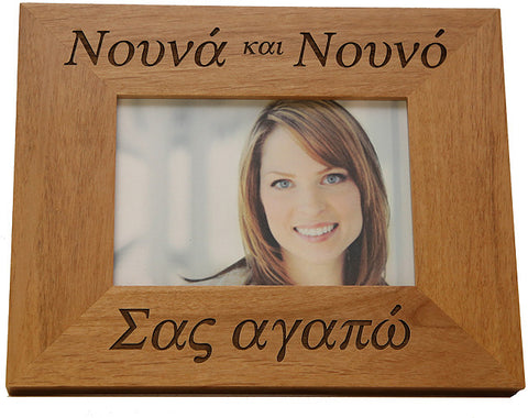 Νουνά και Νουνό (Godmother and Godfather) Greek Picture Frames