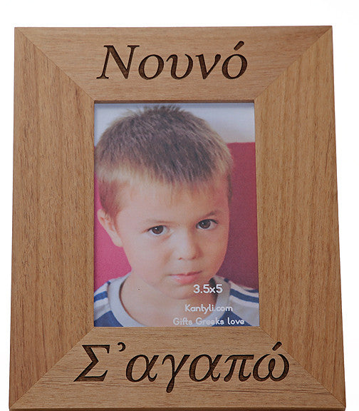 godmother and godfather greek picture frames