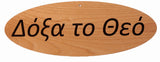Wooden Religious Oval Reminders