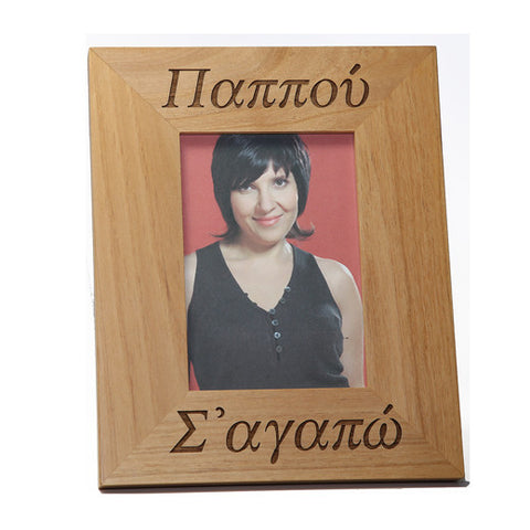 Γιαγιά και Παππού (Grandmother and Grandfather) Greek Picture Frames