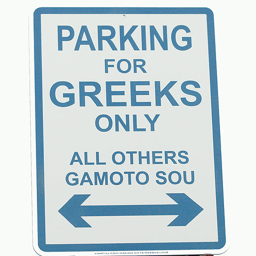 Parking For Greeks Only, All Others Gamoto Sou