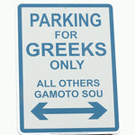 Parking For Greeks Only All Others Gamoto Sou Sign