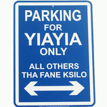 Parking For Yiayia Only, All Others Tha Fane Ksilo Sign