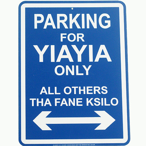 Parking For Yiayia Only, All Others Tha Fane Ksilo