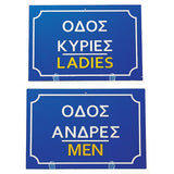 Greek Restaurant Bathroom Signs, Men's and Women's