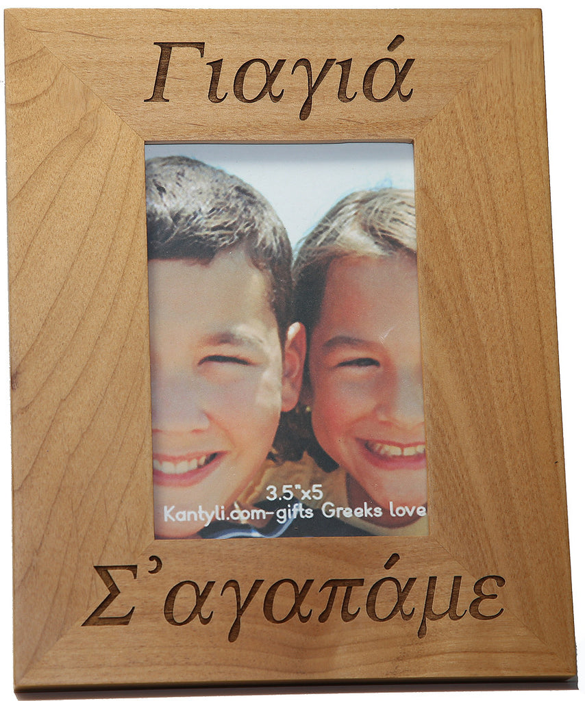 grandmother and grandfather greek picture grandmother and grandfather greek picture frames jeuxipadfo Gallery