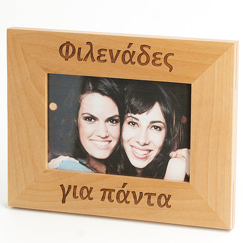 Girl friends forever Greek Picture Frame