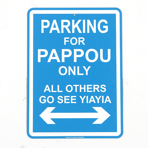 Parking For Pappou Only, All Others Go See Yiayia sign