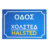 greek street corner sign