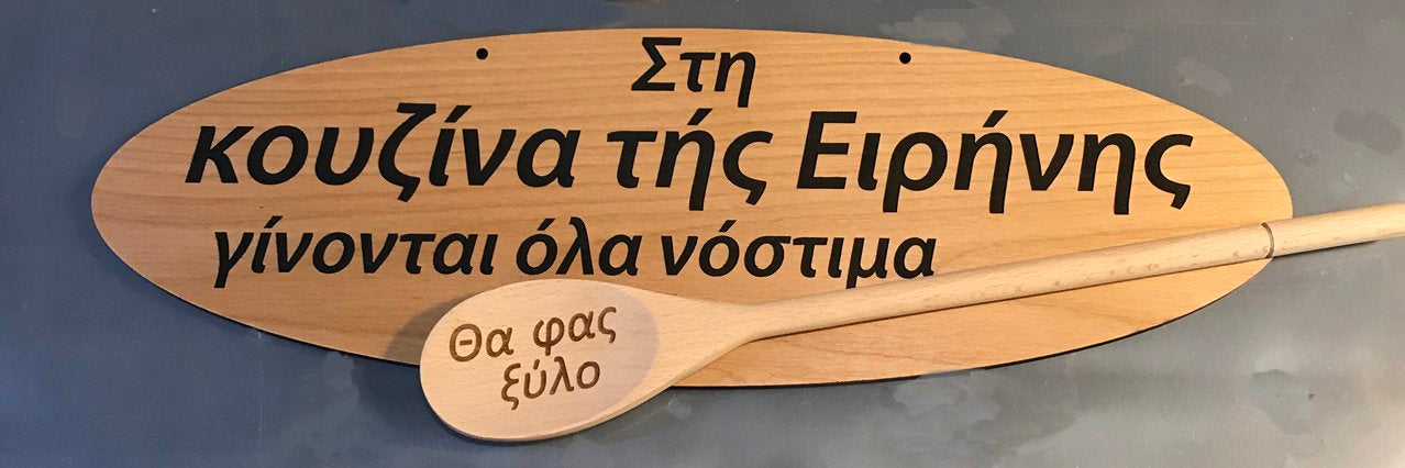 Wooden sign with engrave Greek letters with a koutala attached.