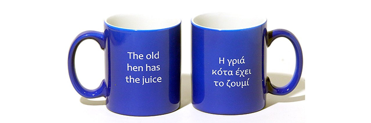 Coffee mugs engraved with Greek and English alphabet.