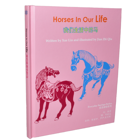 Horses in Our Life (S)
