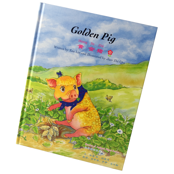 Golden Pig - Snowflake Books