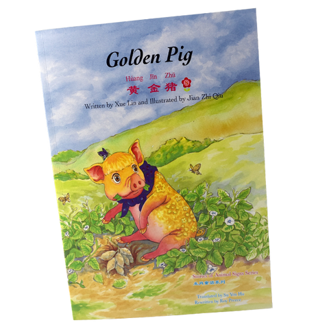 Golden Pig (paperback edition)