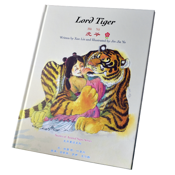 Lord Tiger - Snowflake Books