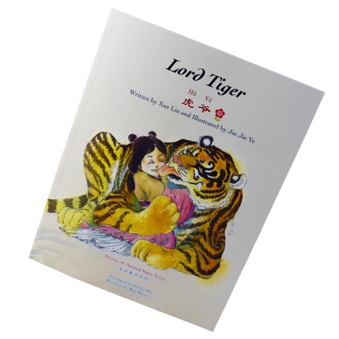 Lord Tiger (paperback edition)