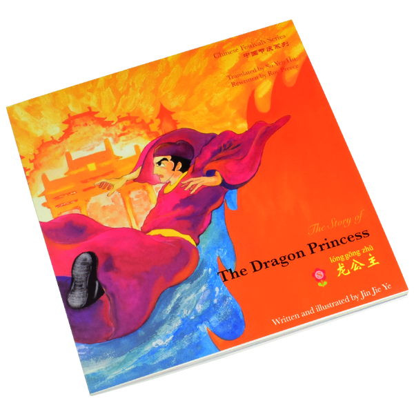 The Dragon Princess (paperback edition) - Snowflake Books