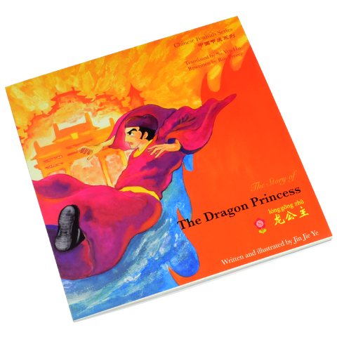 The Dragon Princess (paperback edition)