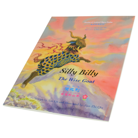 Silly Billy: The Wise Goat (paperback edition)