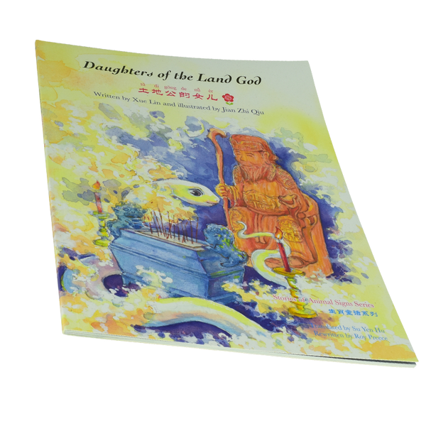 Daughters of the Land God (paperback edition) - Snowflake Books