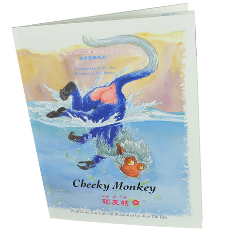 Cheeky Monkey (paperback edition)